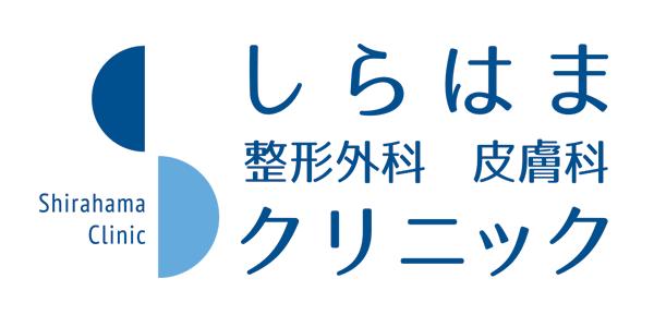 津島市のしらはま整形外科・皮膚科クリニックの開院前サイトです。