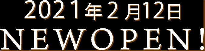 2020年9月1日(火)NEW OPEN!